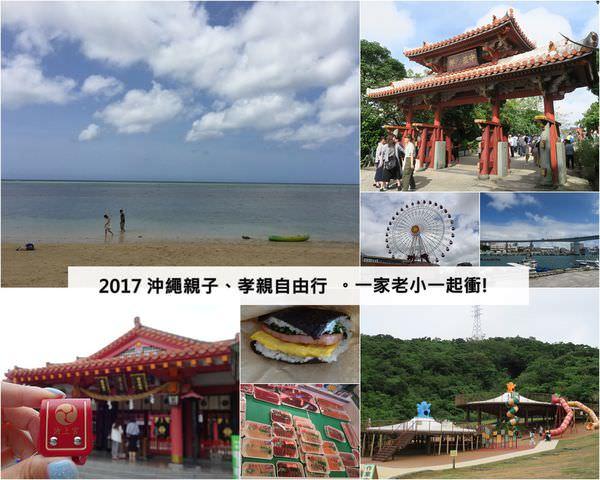 【2017沖繩親子自由行】有長輩有小孩,行程怎麼安排才能滿足大家的需求呢?