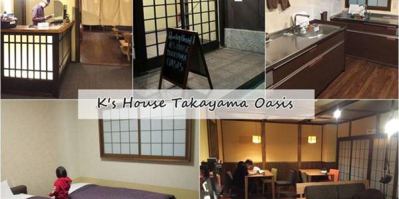 |北陸高山飯店| K's House高山綠洲,有家庭房的hostel,位置超好又近桔梗屋,K's House Takayama Oasis