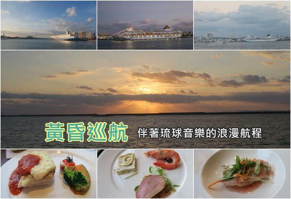 【沖繩,玩南部】黃昏巡航,伴著琉球音樂,最浪漫的一段沖繩行程