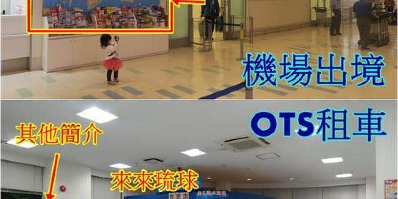【沖繩,玩南部】ASHIBINAA outlet。今天,孩子就交給爸爸吧!