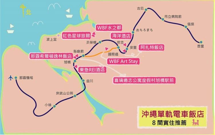 【沖繩,住】那霸單軌電車,8間飯店實住推薦分享