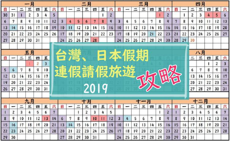2019 日本、台灣假期,連假請假旅遊攻略