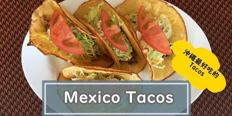 【沖繩,吃中部】Mexico Tacos,1974年創業,從整間店只賣Tacos,就知道有多好吃 (秘境)