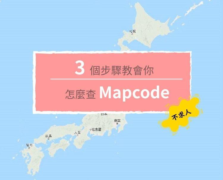 【日本,交通】3個步驟教會你,怎麼用Mapion查Mapcode!