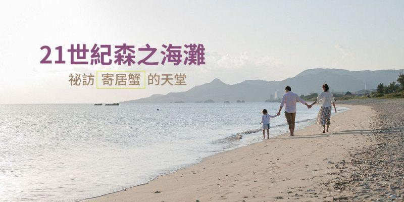 【沖繩,玩北部】21世紀森之海灘,超少觀光客卻超多寄居蟹的秘境沙灘