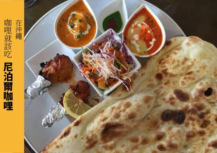 """【沖繩,吃中部】Kantipur Curry Restaurant,來沖繩最該吃的咖哩絕對是""""尼泊爾咖哩""""(秘境)"""