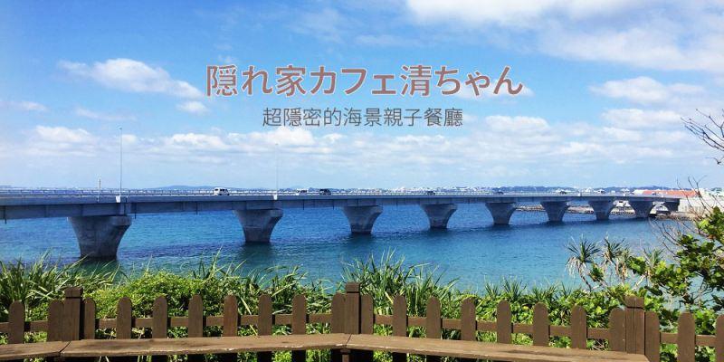 【沖繩中部美食】隠れ家カフェ清ちゃん,那霸附近超隱密的海景親子餐廳,超好吃到黑胡麻擔擔麵(秘境)