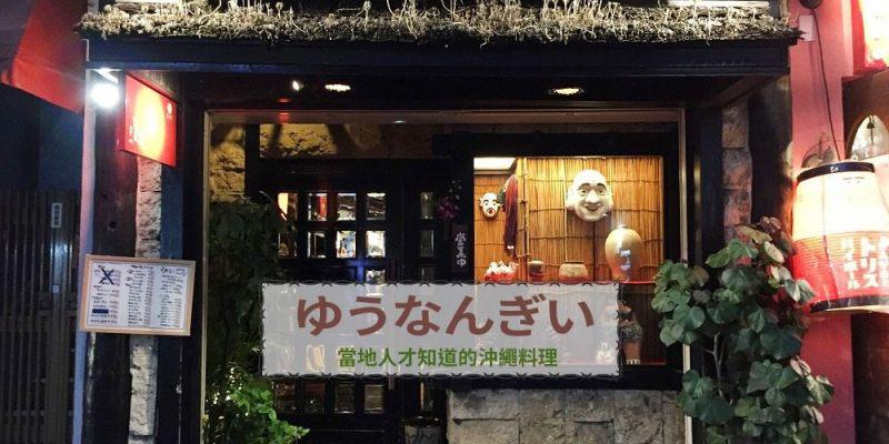 【沖繩那霸美食】ゆうなんぎい ,國際通道地沖繩料理,在地人的口袋名單! (秘境)