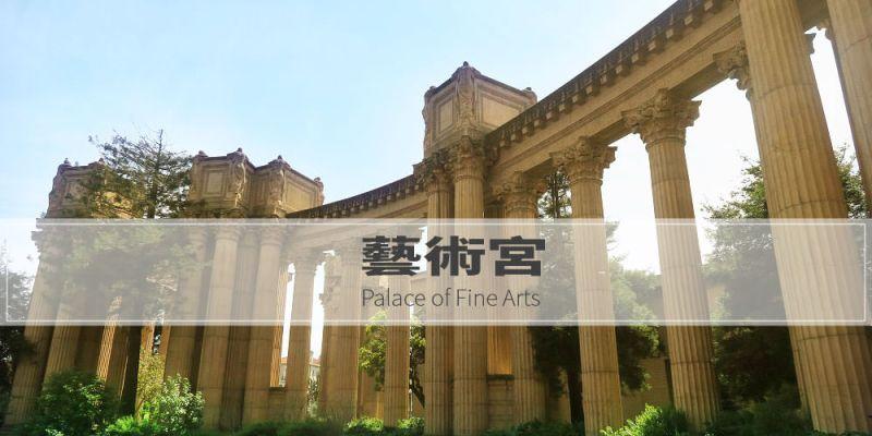 【加州】藝術宮,舊金山城市內的藝術宮殿建築,Palace of Fine Arts