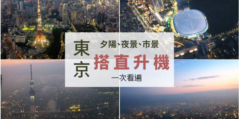 【東京夜景、東京夕陽、東京市景】搭直升機帶你完整看遍! 原來不用天價!