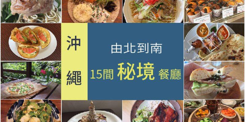 【沖繩攻略】秘境餐廳推薦,15間持續增加中