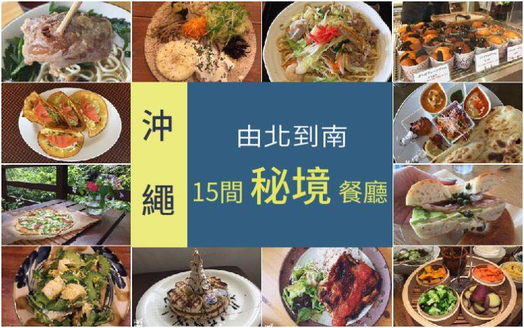 【沖繩美食攻略】秘境餐廳推薦,15間持續增加中