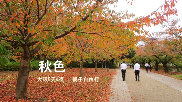 |大阪親子自由行| 5天4夜行程、交通、入秋穿搭、花費 + 環球影城聖誕限定表演