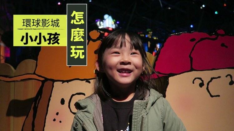 【日本環球影城攻略】小孩可以玩什麼? 怎麼玩得有效率?遊樂設施身高限制懶人包