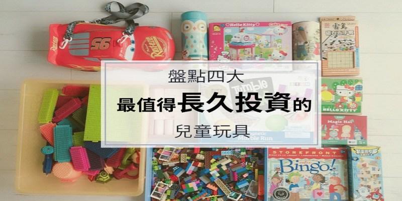 【兒童玩具】最值得投資的