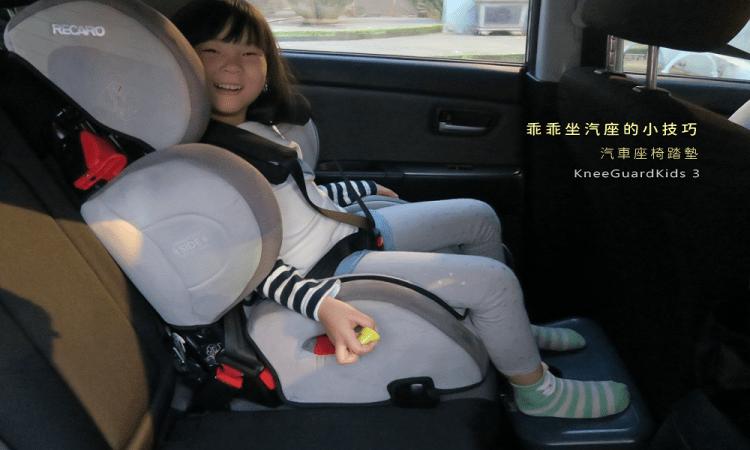 【育兒】孩子不願意乖乖坐汽車座椅真正的原因其實是…?  KneeGuardKids汽車座椅踏墊