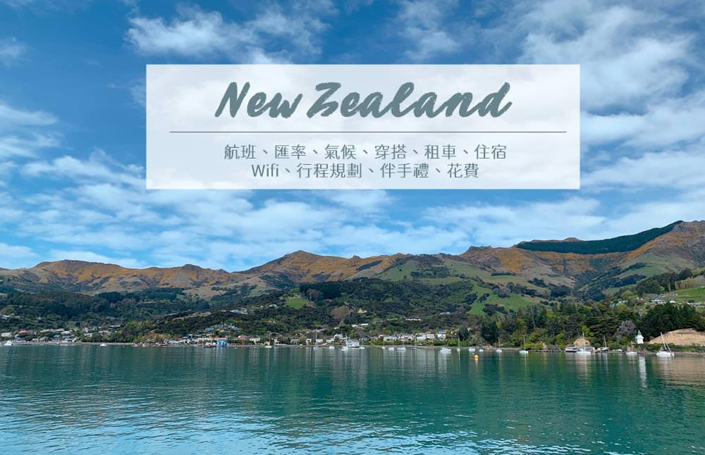 【紐西蘭自由行攻略】航班,旅費在回家後馬上就能算出來。這篇紐西蘭自由行花費就把這次紐西蘭17天自助旅行的旅費記錄一下,租車,景點,門票等等,租車自駕,食宿,懶人包完整 ...