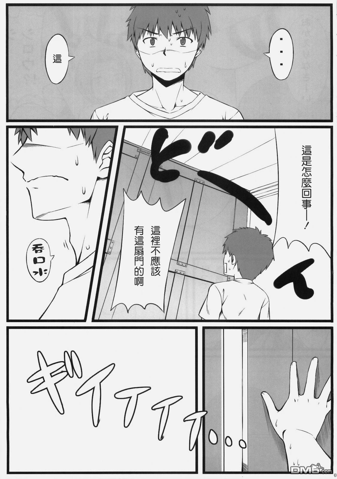 Fate 18R遠坂凜的家計事漫畫Fate 18R遠坂凜的家計事外傳:第3話(第4頁)劇情-二次元動漫