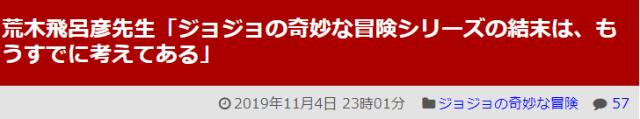荒木飛呂彥最新演講已在構想《JOJO的奇妙冒險》真正結局