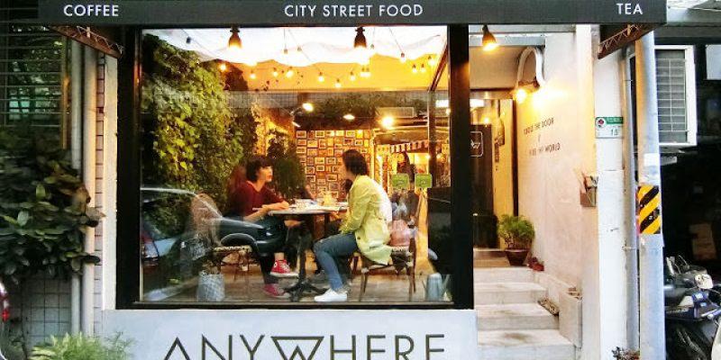 台北咖啡廳|帶你到世界各地的任意門咖啡廳Anywhere Cafe & Travel