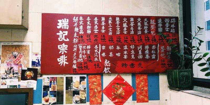 【香港】上環人氣早餐瑞記咖啡,好喝的瓶裝奶茶與咖啡