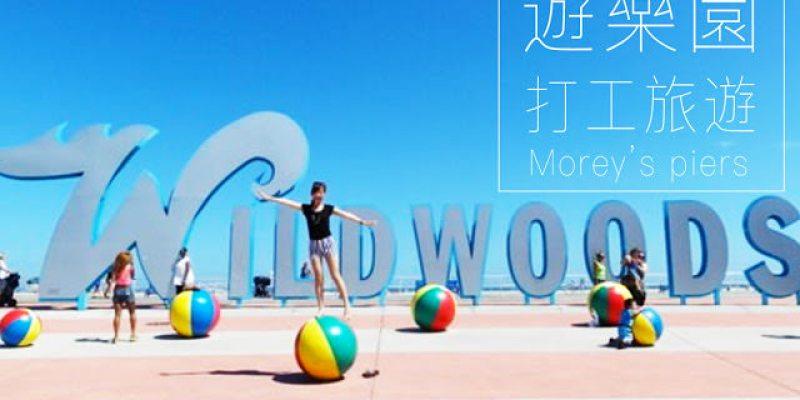 打工旅遊|東岸紐澤西遊樂園Moreys piers 花費/食宿/工作內容一覽