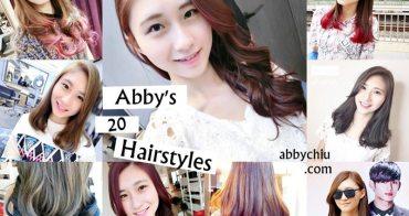 髮色推薦 | 白白的20種髮型分享 Abby's 20 hairstyles