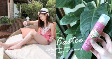 身體 | 夏日小洋裝、短裙必備小幫手 ♥ CASTEE 美足潤色隱形絲襪