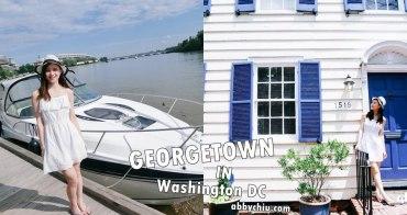 美國 | 華盛頓特區附近超美歐風的城市 Georgetown in washington DC