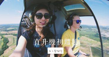 美國| 白白的直升機初體驗 Abby's first Helicopter Experience in US