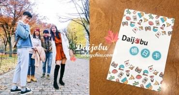 日本 | 第一電信商Docomo Daijobu 新暢日卡  網速超級快的吃到飽網卡