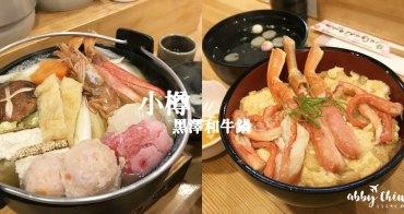 小樽晚餐推薦 | 黑澤和牛鍋 在小樽運河旁只有10個位置的職人手做料理
