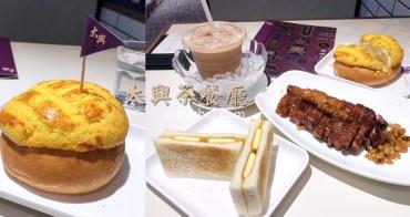 台北車站美食 | 香港燒味天王、冰鎮奶茶始祖「太興茶餐廳」進駐微風台北車站