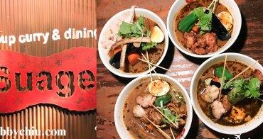 北海道札幌必吃 | 念念不忘的湯咖哩Suage+ 知床雞肉串燒湯咖哩 咖哩控跟不敢吃咖哩的人都會喜歡的神奇料理