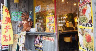 沖繩國際通 叢林間吃沖繩特色塔可飯
