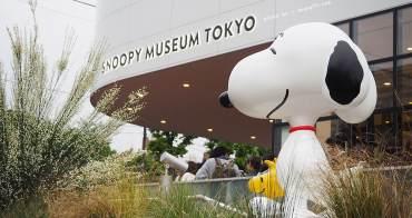 東京史努比博物館 SNOOPY MUSEUM TOKYO 開幕紀念展&館內外介紹