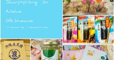 日本購物⎮沖繩買什麼? 沖繩限定伴手禮/零食小吃/啤酒飲料整理