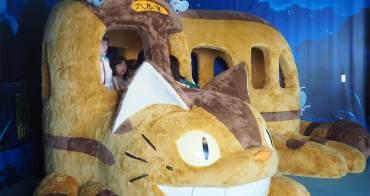東京六本木 見證宮崎駿經典動畫歷史『吉卜力的大博覽會』購票方式與交通指南