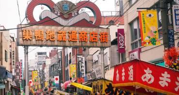 東京豐島⎮奶奶們的原宿 巢鴨地藏通商店街