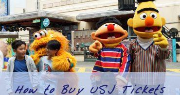 環球影城購票方式 教你如何輕鬆買到入場券
