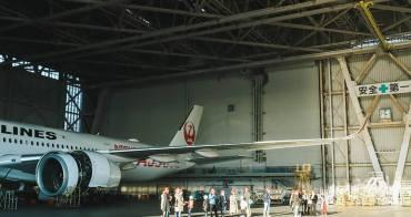 JAL日本航空工場見學:與夢想中的「他」近距離接觸!