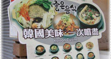 【食記】韓鄉 平價韓國料理