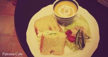 【台中西區】Paloma Cafe 勤美綠園道 日和咖啡店(已歇業)