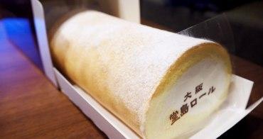 【日本連鎖】Mon cher 大阪堂島蛋糕捲(堂島ロール)