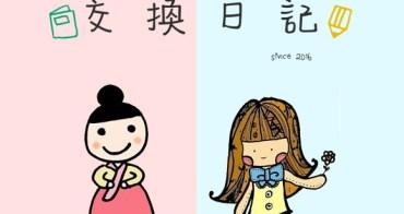 【交換日記】小倩和ATHENA的一週一日記 #6 - 生活、心情、分享