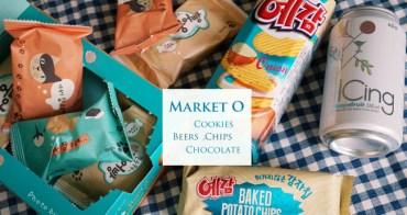 【分享】韓國熱門零食 好麗友Market O系列 心得分享