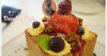 【食記】再訪Dazzling cafe -蜜糖吐司、輕食、義大利麵