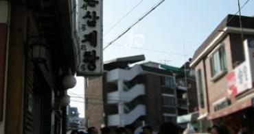 【韓國首爾】土俗村人蔘雞(토속촌삼계탕) 韓國排隊美食