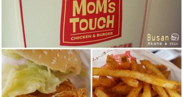 【韓國】MOM's TOUCH 맘스터치 人氣炸雞漢堡速食店