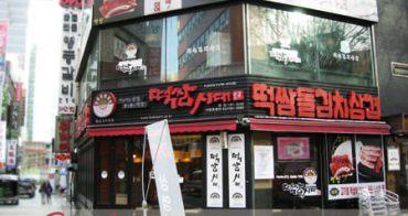【韓國首爾】鐘閣站-糕三時代(떡삼시대본점) 年糕包肉豬
